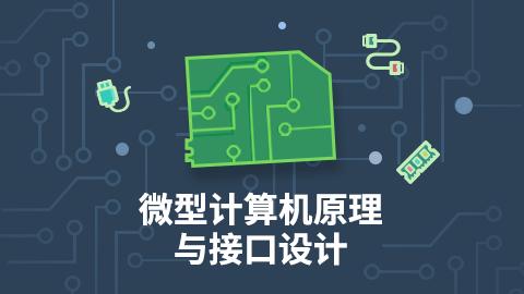 微型计算机原理与接口技术(冯博琴、吴宁)