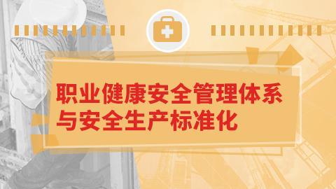 职业健康安全管理体系与安全生产标准化