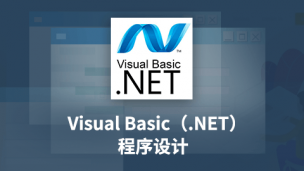 Visual Basic(.NET)程序设计(王栋)