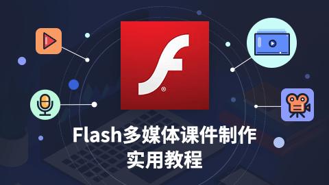 Flash多媒体课件制作实用教程(缪亮)
