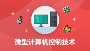 微型计算机控制技术(于海生等)