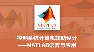控制系统计算机辅助设计——MATLAB语言与应用(薛定宇)