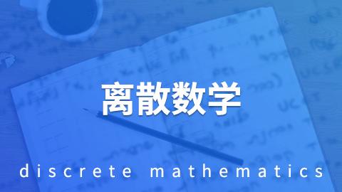 离散数学(屈婉玲、耿素云、张立昂)