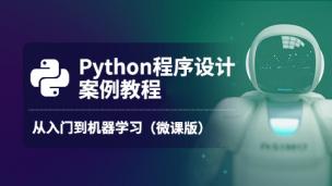 Python程序设计案例教程-[9787302510147/080369-01]