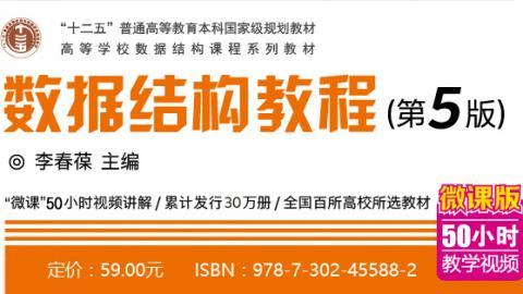数据结构教程(第5版)(李春葆)