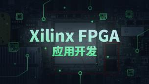 Xilinx FPGA应用开发