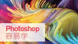 Photoshop容易学-葛文艳