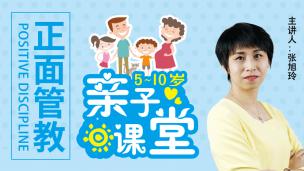 正面管教:助力5-10岁孩子成长