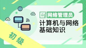 【题库】网络管理员-计算机与网络基础知识