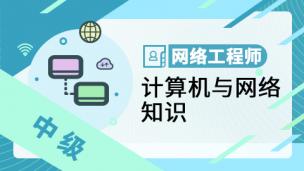 【题库】网络工程师-计算机与网络知识