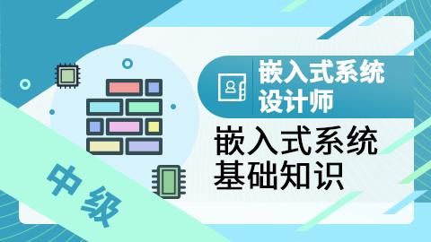【题库】嵌入式系统基础知识