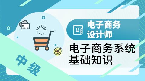 【题库】电子商务系统基础知识