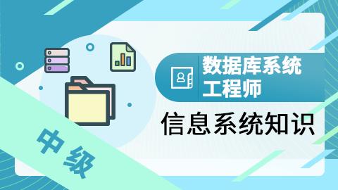 【题库】数据库系统工程师-信息系统知识