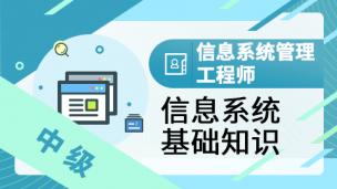 【题库】信息系统管理工程师-信息系统基础知识