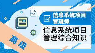 【题库】信息系统项目管理综合知识