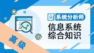 【题库】系统分析师-信息系统综合知识