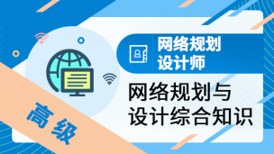 【题库】网络规划与设计综合知识