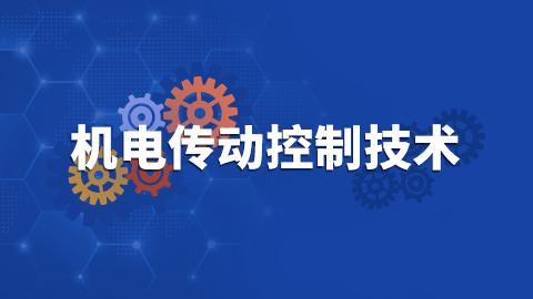 机电传动控制技术20200224