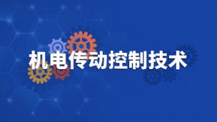 机电传动控制技术(王丰)