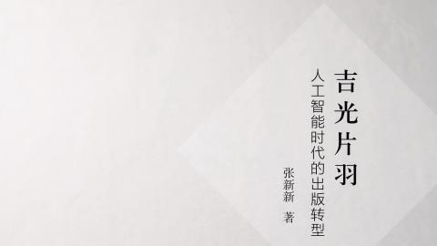 吉光片羽:人工智能时代的出版转型 079935,9787302514039(张新新)