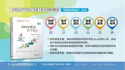 Java语言程序设计-073327-01/9787302468349