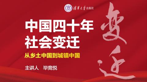 中国四十年变迁(毕竞悦)