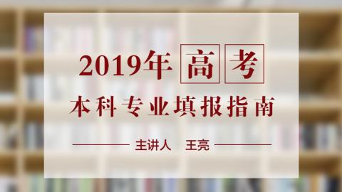 2019年高考本科专业填报指南(王亮)