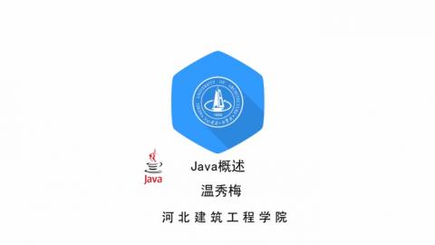 JAVA程序设计教程与项目实训(温秀梅)