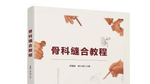 【样课】骨科缝合教程