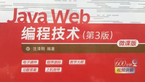 Java Web编程技术- 微课版(沈泽刚)(9787302511427)