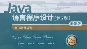 Java语言程序设计(第3版) 微课版(沈泽刚)(9787302485520)