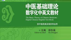 中医基础理论:数字化中英文教材