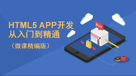 HTML5 APP开发从入门到精通(微课精编版)(9787302520474,081813-01)