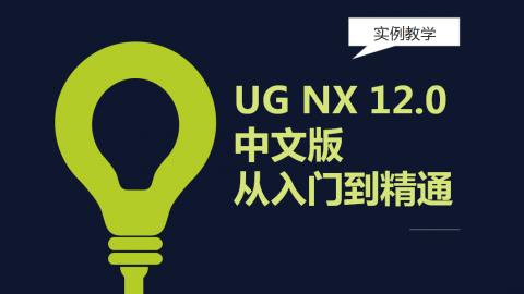 UG NX 12.0中文版从入门到精通(9787302529866,082155-01)