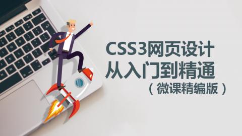 CSS3网页设计从入门到精通(微课精编版)(9787302522492,079160-01)