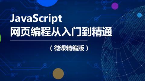 JavaScript网页编程从入门到精通(微课精编版)(9787302520429,079148-01)