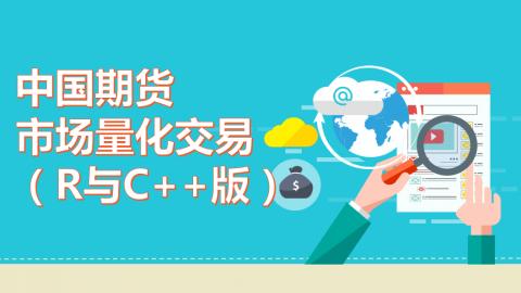 中国期货市场量化交易(R与C++版)[精品](9787302503224,078896-01)