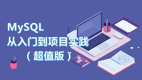 MySQL 从入门到项目实践(超值版)(9787302501558,075015-01)