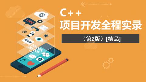 C++项目开发全程实录(第2版)[精品](9787302499497,079131-01)