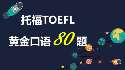 托福TOEFL黄金口语80题