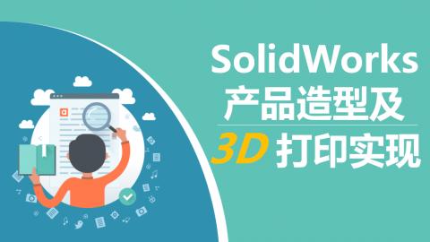 SolidWorks产品造型及3D打印实现(9787302506003,064085-01)