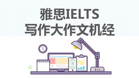 雅思IELTS写作大作文机经