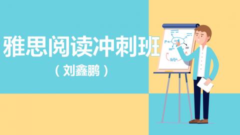 雅思阅读冲刺班(刘鑫鹏)