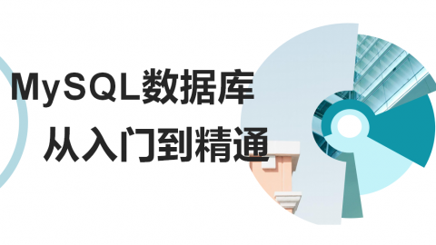 MySQL数据库从入门到精通