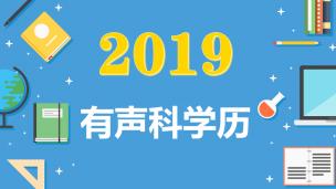 2019·有声科学历-科学史上的今天