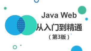 Java Web从入门到精通(第3版)(9787302528036,080601-01)