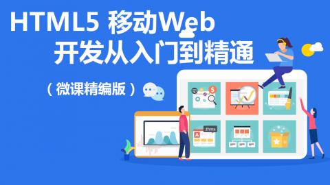 HTML5 移动Web开发从入门到精通(微课精编版)(9787302520436,081814-01)