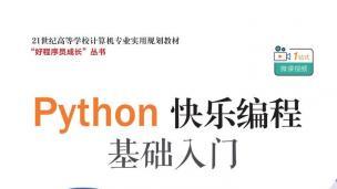 Python快乐编程基础入门-9787302530145