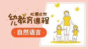 松果自然幼儿教育课程-自然语言